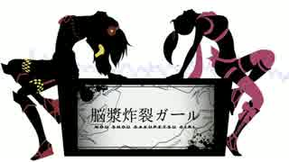 【UTAU無双】関東乙女組で「脳漿炸裂ガール」+おまけ