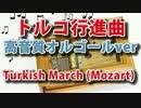 トルコ行進曲 Turkish March (Mozart)【高音質オルゴールアレンジ】