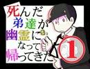 第75位:【おそ松さん】死んだ弟達が幽霊になって帰ってきた 第1話