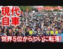 【韓国労組の天国ストライキ】 自動車販売がついに世界6位に...