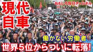 【韓国労組の天国ストライキ】 自動車販売がついに世界6位に転落!