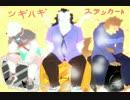 【歌ってみた】ツギハギスタッカート  - (B.A.S) [Short Ver.] thumbnail