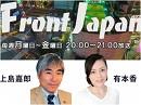 【Front Japan 桜】多様性の尊重、その落とし穴 / 米大統領選から見るリーダー論[桜H28/9/30]