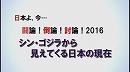 1/3【討論】シン・ゴジラから見えてくる日本の現在[桜H28/10/1]