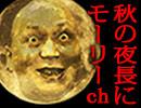 【会員限定】秋の夜長にモーリーch生放送 #56 2/2