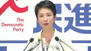 福井理事が辞任したことについて聞かれ蓮舫氏、またもブーメラン…