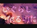 【マッシュアップMV】ひぐらしの散る頃に_歌ってみた ver.ハワイアン&E:Ne