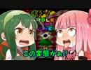 【ボイスロイド実況】茜のカービィボウルをプレイするで!part12