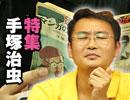 第53回2周年記念特集『手塚治虫は天才じゃない!?〜マンガの神様がとった10の戦略!!』1/2 thumbnail