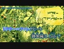 【ニコカラ】ドクター=ファンクビート【off vocal】-3キー