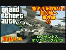 【GTA5】夏休み編3せっかくだからロスサントスオリンピック開催したPart3