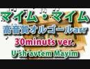 耐久30分マイムマイム U'sh'avtem Mayim【高音質オルゴール music box arr.】