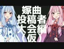 【beatmania IIDX】☆11を白色に。嫁曲投稿者杯編(仮)【VOICEROID実況】