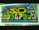 【メダルゲーム番外編】―SDガンダムアタック―【名古屋遠征 ①】