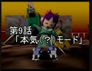 【実況】カスタムロボV2【第9話】