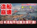【韓国のヴァカげた失業対策】 日本造船所就職支援計画!