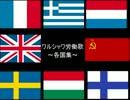 【世界各国】 ワルシャワ労働歌集
