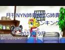 月刊NYN姉貴&ICG姉貴ランキング9月号