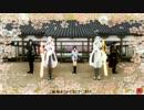 【MMD刀剣乱舞】伊達組で千本桜【脱難民祈願】