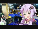 【VOICEROID実況】キル武器だらけのSplatoon! part.3