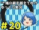 【俺屍】勇者國春と朱点童子【ゆっくり実況】#20