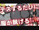 デスするたび19歳の服が脱げるオーバーウォッチ#2前編【ゆっくり】 thumbnail