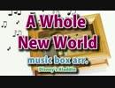 A Whole New World オルゴールアレンジ ディズニー映画「アラジン」より