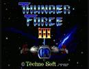 Thunder Force III[GENESIS版実機(Sound Mod) HARD STAGE 1~5](1/2)