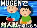 【講座】MUGENで対人戦を楽しもう!
