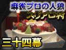 麻雀プロの人狼 スリアロ村:第34幕(上) thumbnail