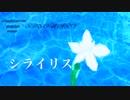 【音街ウナ/Spicy】シライリス【オリジナル・MV付】