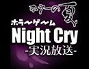 Nightcryぶっ通し生 part.1