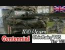 【百周年記念】「Centennial Chieftain/T95」ゆっくり初陣動画【WoTX】