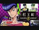 ジョジョの奇妙な冒険 ダイヤモンドは砕けない 杜王町RADIO 4 GREAT 第13回