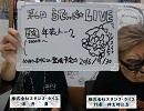 らでぃっく☆LIVE 第6回【株式会社スタジオ・ライブ公式】