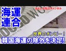 【韓国海運業界が必死に懺悔】 日本さま助けてください! thumbnail