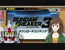 『ガンダムブレイカー3』DLC紹介映像 ミ
