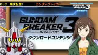 『ガンダムブレイカー3』DLC紹介映像 ミサ篇ロングver HD高画質