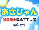 第1回MEGABATTLE予選C卓 #1