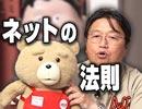 #146岡田斗司夫ゼミ10月2日号延長戦