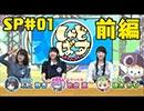 【SP#01 前編】しゃどばすチャンネルSP 第1回 『ダークネス・エボルヴ』リリ...