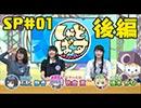 【SP#01 後編】しゃどばすチャンネルSP 第1回 『ダークネス・エボルヴ』リリ...