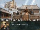 【三国志Ⅸ】 幻想三国志 第36話