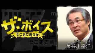 ザ・ボイス そこまで言うか! 10月3日(月) 長谷川幸洋(ジャーナリスト)
