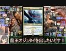 【モバマスMTG】第二章 氏族の王達.Dragonlord
