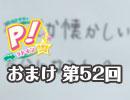 【おまけ#52】高森奈津美のP!ットイン★ラジオ