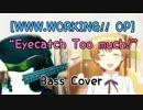 "【WWW.WORKING!! OP】 ""Eyecatch! Too much!"" ベース演奏してみた"