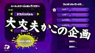 【ガルナ/オワタP】音屋と遊ぶスプラトゥーン【2on2ガチマッチ編】