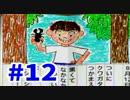 【実況】 -ぼくなつ1- この廃れた心に安らぎを! 12日目