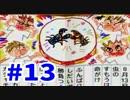 【実況】 -ぼくなつ1- この廃れた心に安らぎを! 13日目